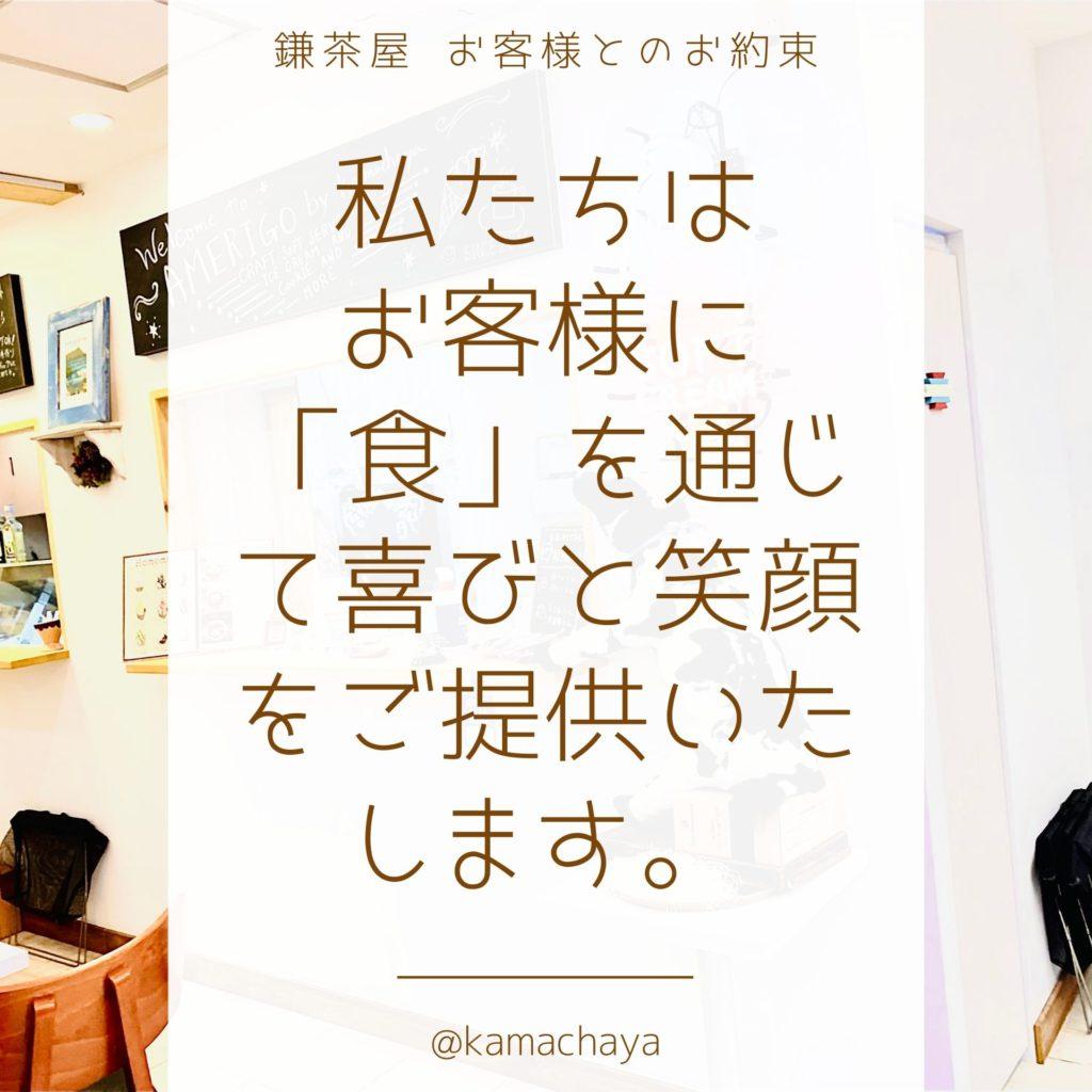 鎌茶屋のお客様とのお約束 (2)