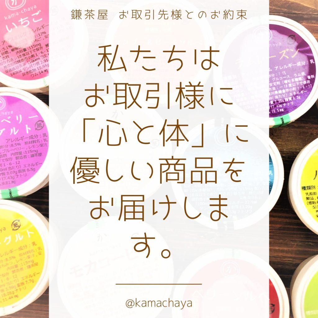 鎌茶屋のお客様とのお約束 (3)